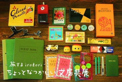 旅するirodori-0605-07-J